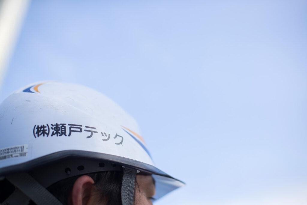 瀬戸テックヘルメット