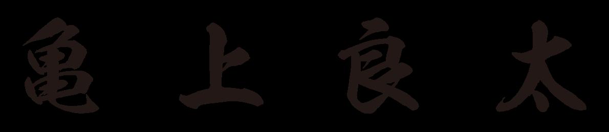 株式会社瀬戸テック 代表取締役 亀上良太